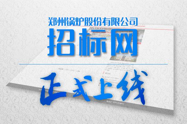 郑锅股份锅炉招标网站正式上线啦!