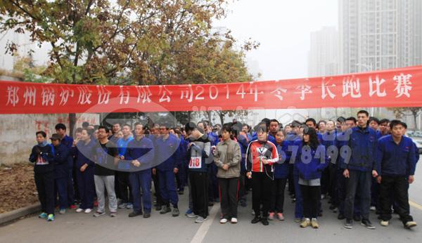第五届郑锅2014年冬季长跑活动